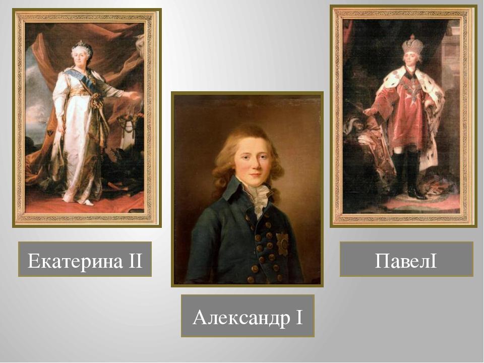 Екатерина II ПавелI Александр I