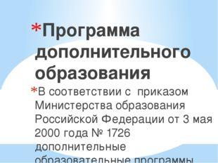 Программа дополнительного образования В соответствии с приказом Министерства
