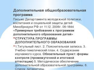 Дополнительная общеобразовательная программа Письмо Департамента молодежной п