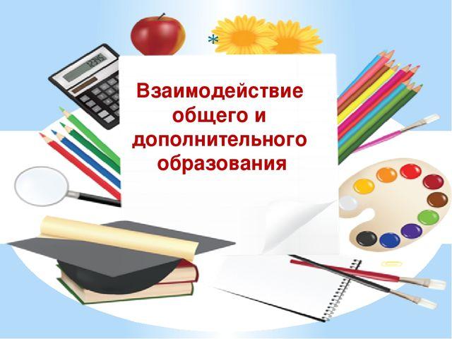 Взаимодействие общего и дополнительного образования