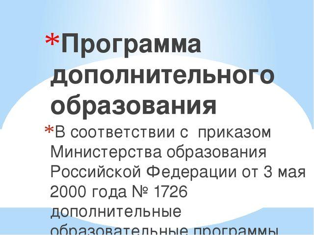 Программа дополнительного образования В соответствии с приказом Министерства...