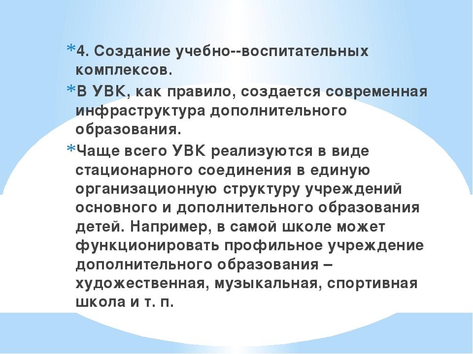 4. Создание учебно-воспитательных комплексов. В УВК, как правило, создается...