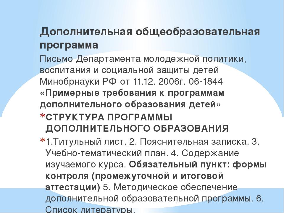 Дополнительная общеобразовательная программа Письмо Департамента молодежной п...