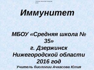 Иммунитет МБОУ «Средняя школа № 35» г. Дзержинск Нижегородской области 2016 г