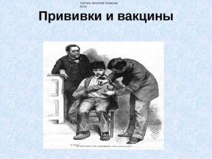 Прививки и вакцины Учитель биологии Ачкасова Ю.М. Благодаря Эдварду Дженнеру