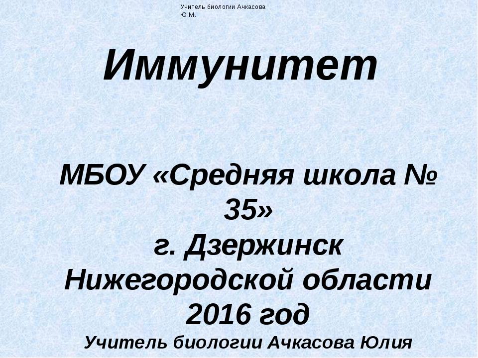 Иммунитет МБОУ «Средняя школа № 35» г. Дзержинск Нижегородской области 2016 г...