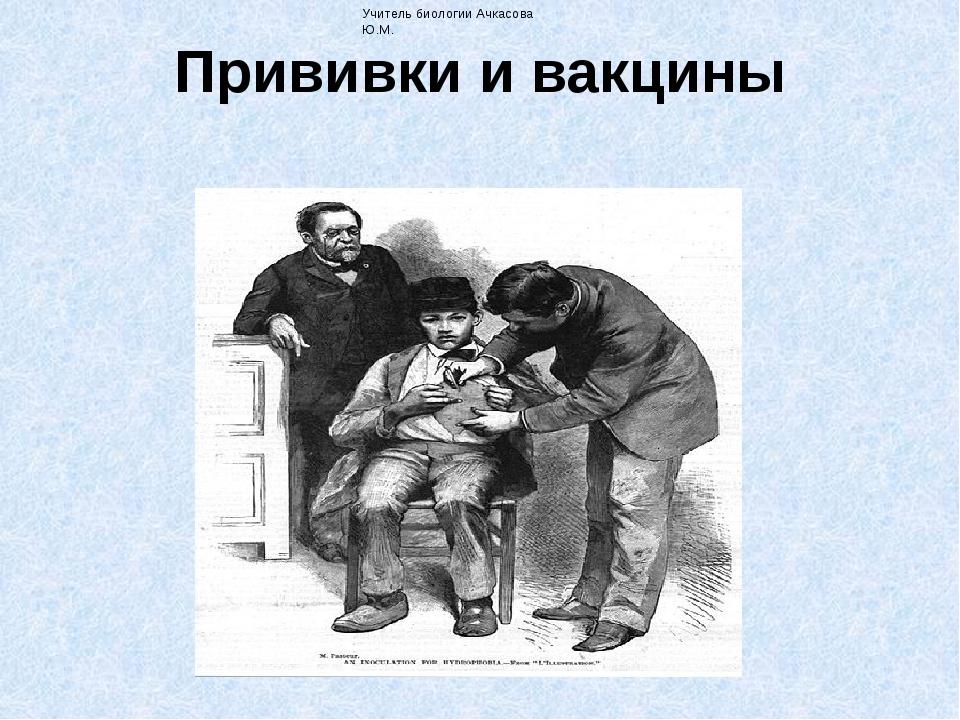Прививки и вакцины Учитель биологии Ачкасова Ю.М. Благодаря Эдварду Дженнеру...