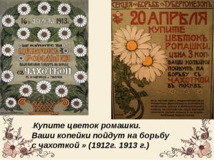 «Купите цветок ромашки. Ваши копейки пойдут на борьбу с чахоткой » (1912г. 19