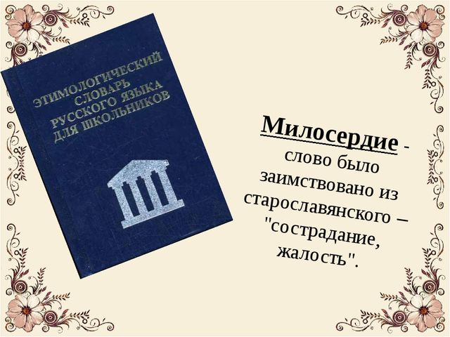 """Милосердие - слово было заимствовано из старославянского – """"сострадание, жало..."""