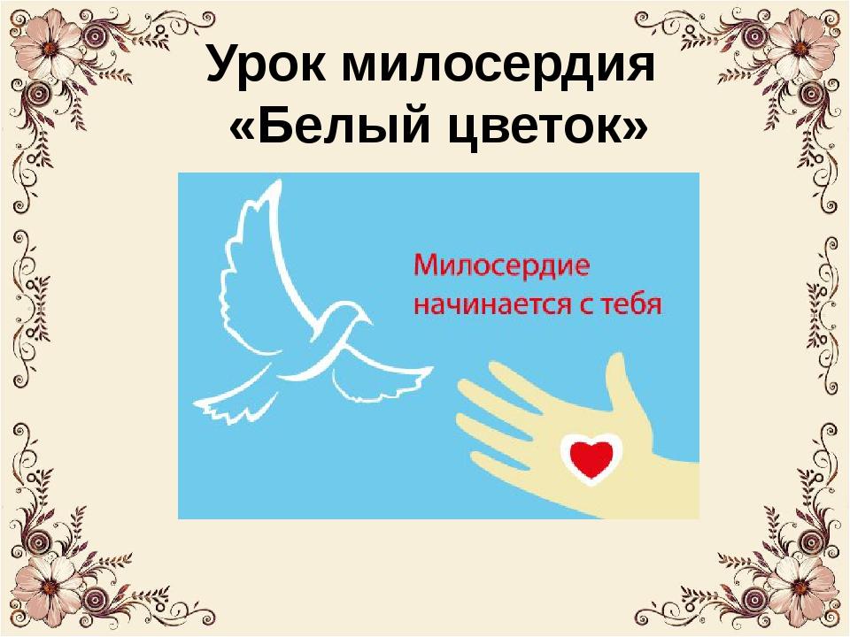 Урок милосердия «Белый цветок»