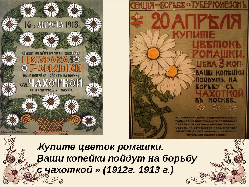 «Купите цветок ромашки. Ваши копейки пойдут на борьбу с чахоткой » (1912г. 19...
