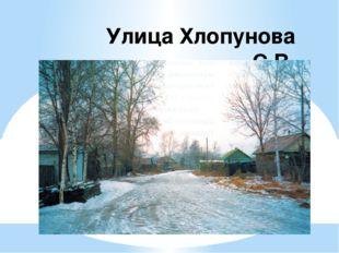 Улица Хлопунова С.В.