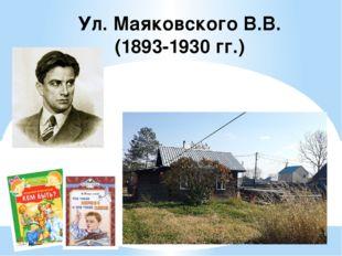 Ул. Маяковского В.В. (1893-1930 гг.)