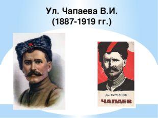 Ул. Чапаева В.И. (1887-1919 гг.)