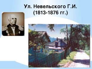 Ул. Невельского Г.И. (1813-1876 гг.)