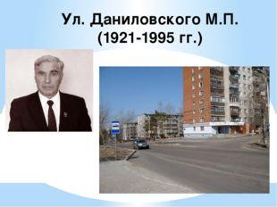 Ул. Даниловского М.П. (1921-1995 гг.)