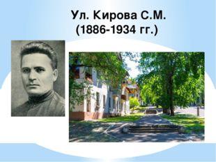Ул. Кирова С.М. (1886-1934 гг.)