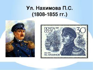 Ул. Нахимова П.С. (1808-1855 гг.)