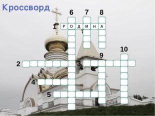 Кроссворд 6 7 8 А Н И Д Р О 1 2 3 4 5 9 10
