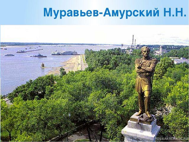 Муравьев-Амурский Н.Н.