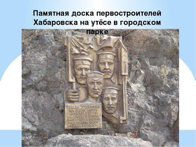 Памятная доска первостроителей Хабаровска на утёсе в городском парке