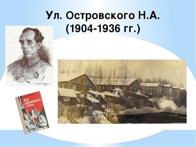 Ул. Островского Н.А. (1904-1936 гг.)