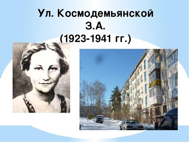 Ул. Космодемьянской З.А. (1923-1941 гг.)