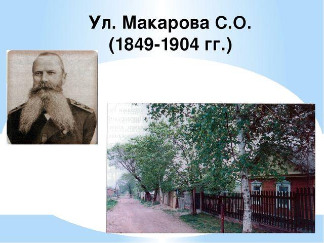 Ул. Макарова С.О. (1849-1904 гг.)