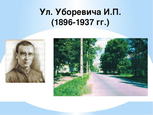 Ул. Уборевича И.П. (1896-1937 гг.)