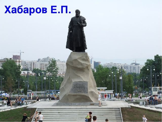 Хабаров Е.П.