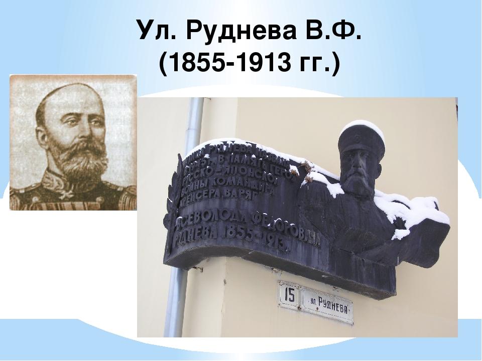 Ул. Руднева В.Ф. (1855-1913 гг.)