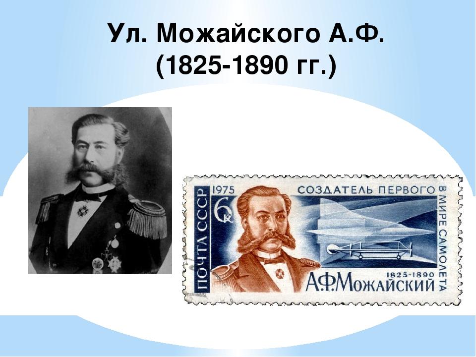 Ул. Можайского А.Ф. (1825-1890 гг.)
