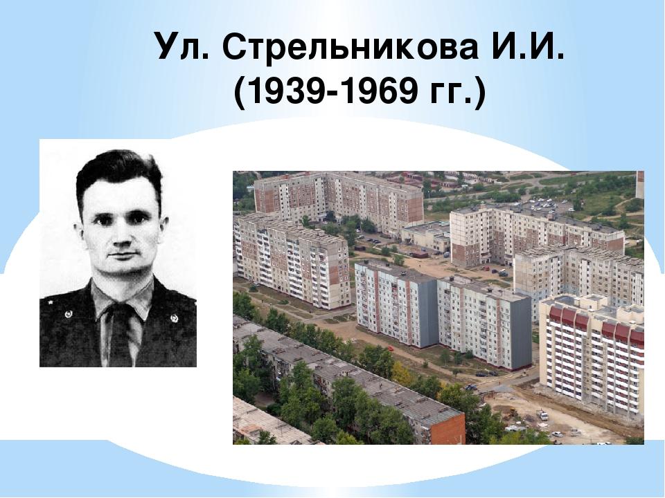 Ул. Стрельникова И.И. (1939-1969 гг.)