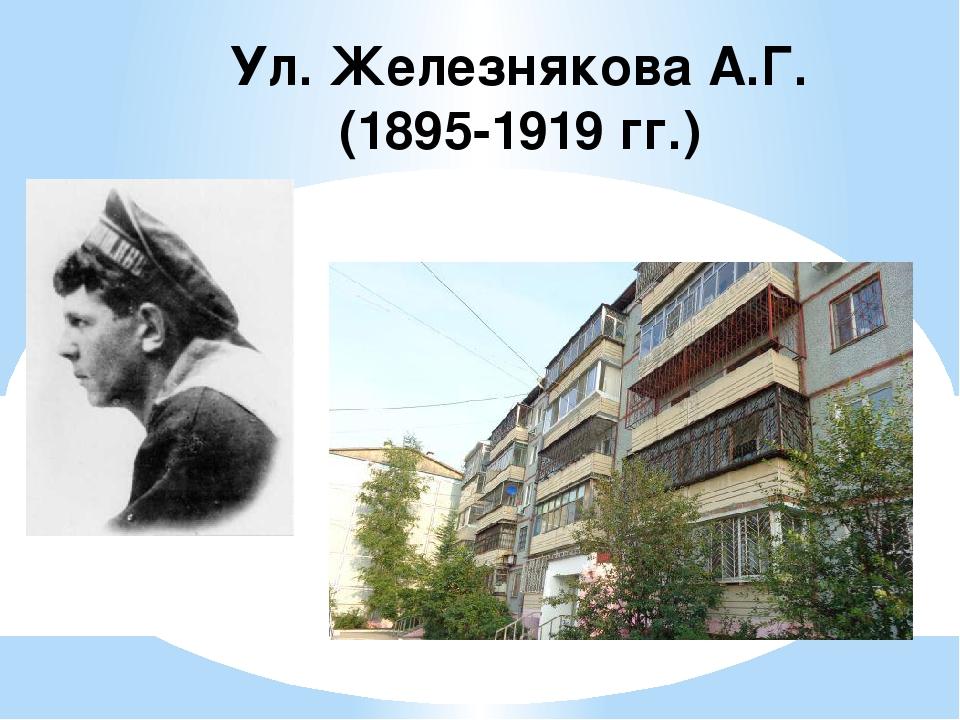 Ул. Железнякова А.Г. (1895-1919 гг.)