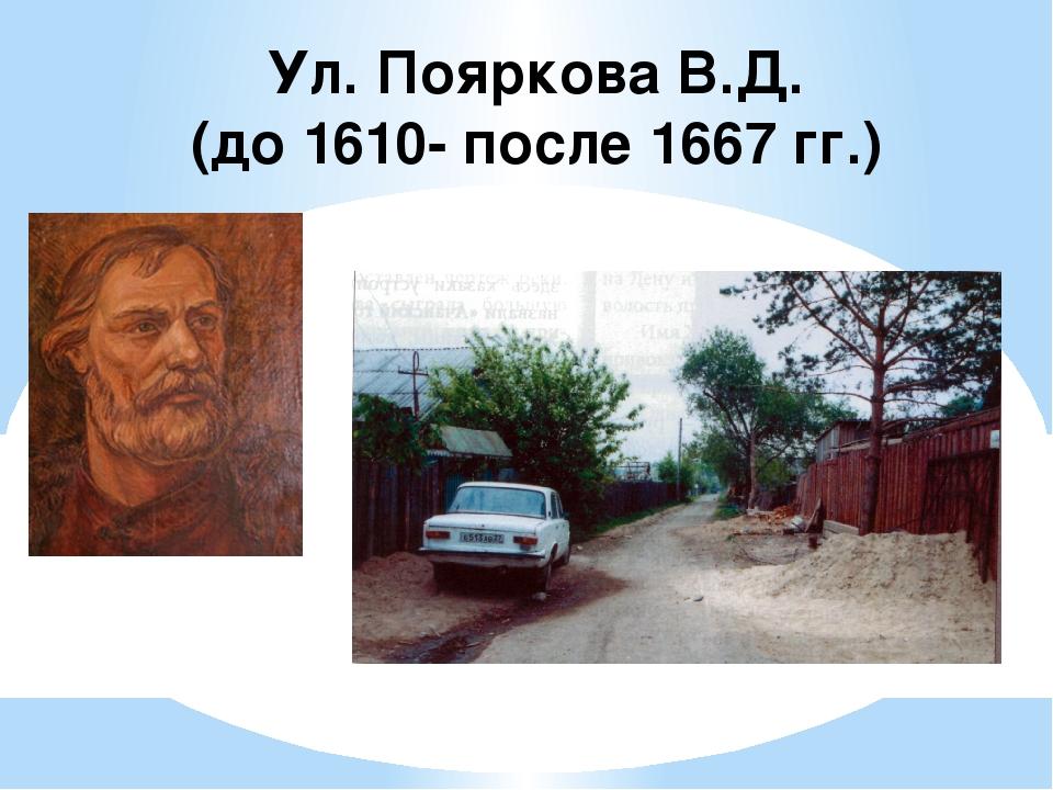 Ул. Пояркова В.Д. (до 1610- после 1667 гг.)
