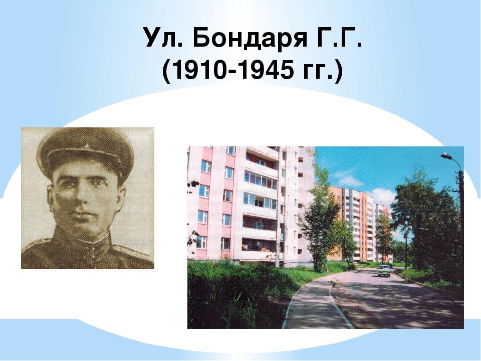 Ул. Бондаря Г.Г. (1910-1945 гг.)