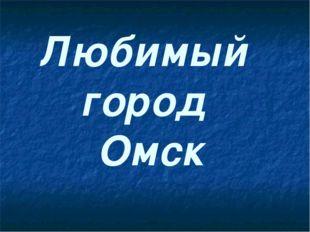 Любимый город Омск