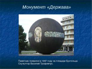 Монумент «Держава» Памятник появился в 1997 году на площади Бухгольца. Скульп