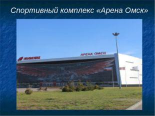 Спортивный комплекс «Арена Омск»