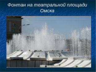 Фонтан на театральной площади Омска