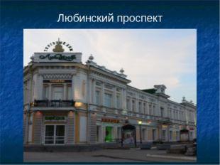 Любинский проспект
