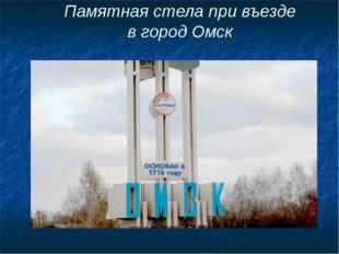 Памятная стела при въезде в город Омск