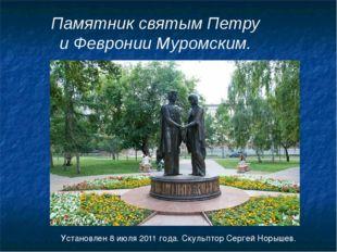 Памятник святым Петру и Февронии Муромским. Установлен 8 июля 2011 года. Скул