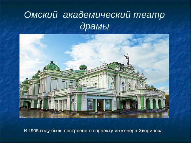 Омский академический театр драмы В 1905 году было построено по проекту инжене...