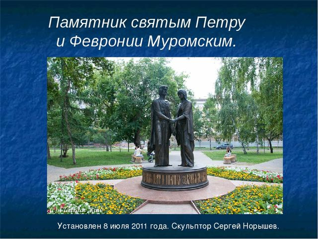 Памятник святым Петру и Февронии Муромским. Установлен 8 июля 2011 года. Скул...
