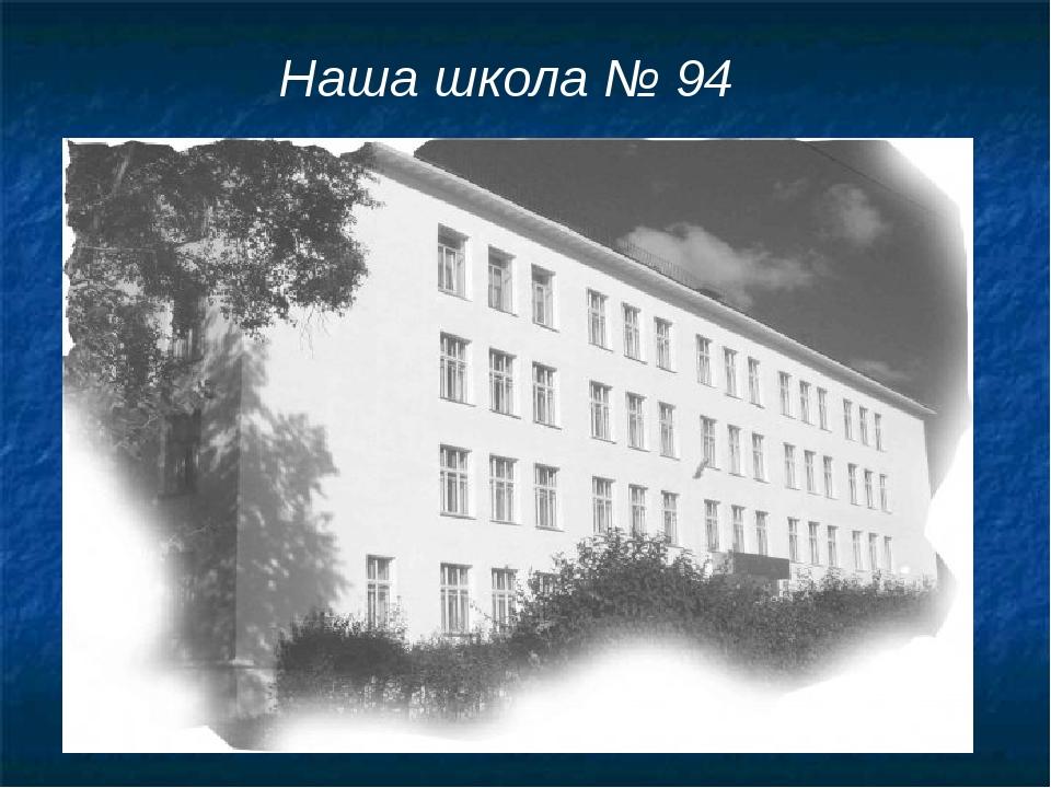 Наша школа № 94