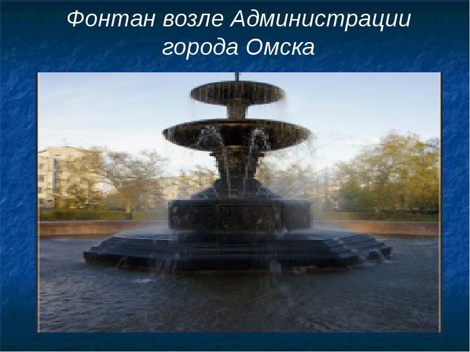 Фонтан возле Администрации города Омска