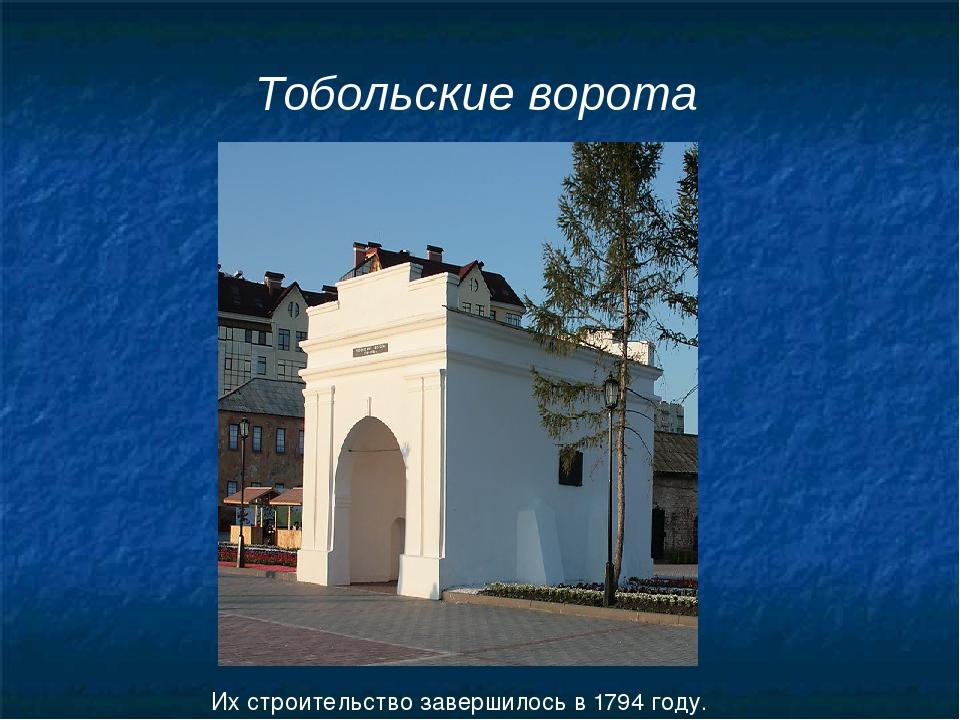 Тобольские ворота Их строительство завершилось в 1794 году.