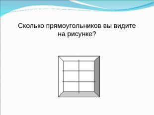 Сколько прямоугольников вы видите на рисунке?