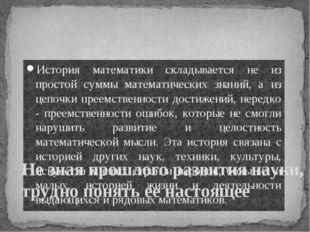 История математики складывается не из простой суммы математических знаний, а